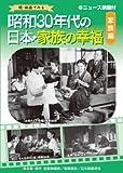 昭和30年代の日本・家族の幸福 家族編
