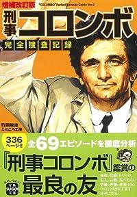 増補改訂版 刑事コロンボ完全捜査記録 (宝島社文庫)