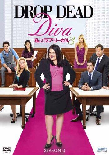 私はラブ・リーガル DROP DEAD Diva シーズン3 DVD-BOX