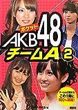 ポケットAKB48 チームA〈2〉