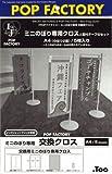 Too インクジェットマテリアル ミニのぼり専用交換用クロス A4・5枚入り IJPOP-04