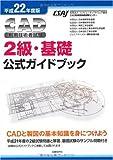 平成22年度版 CAD利用技術者試験 2級・基礎公式ガイドブック