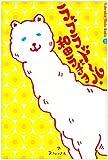 ラブラドール・和田ラヂヲ 2 (ヤングジャンプコミックス)