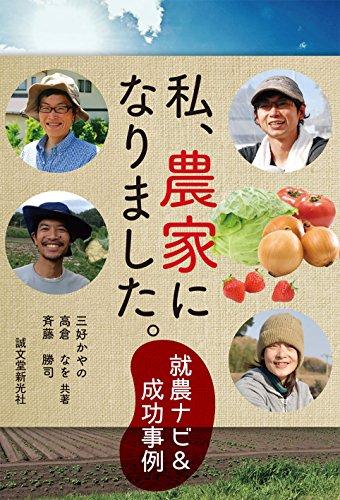 私、農家になりました。: 就農ナビ&成功事例