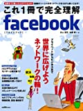 これ1冊で完全理解Facebook