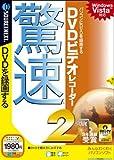 驚速DVDビデオレコーダー2 (説明扉付スリムパッケージ版)