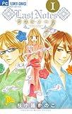 ラストノーツ 1 (Betsucomiフラワーコミックス)