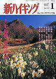 新ハイキング [雑誌] 2015年1月号711号【特集】七福神、未年の山