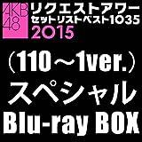 AKB48 リクエストアワーセットリストベスト1035 2015 (110~1ver.) スペシャルBlu-ray BOX