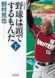 野球は頭でするもんだ<完全版>(下) (朝日文庫)