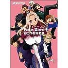 マジキュー4コマ Fate/Zero 四コマ聖杯戦争(2) (マジキューコミックス)