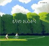 もりのおんがく (講談社の創作絵本シリーズ)