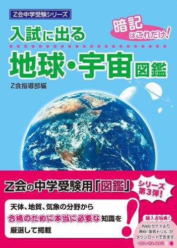入試に出る地球・宇宙図鑑 (Z会中学受験シリーズ)