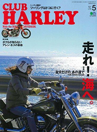 CLUB HARLEY 2017年5月号 大きい表紙画像