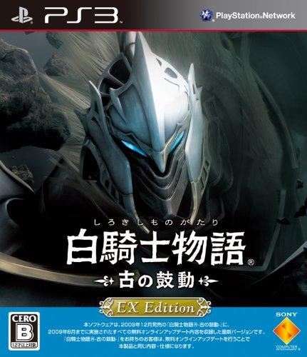 白騎士物語 -古の鼓動- EX Edition