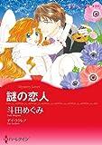 セクシーヒロインセット vol.1 (ハーレクインコミックス)