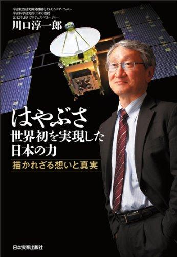 はやぶさ世界初を実現した日本の力