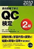 過去問題で学ぶQC検定2級〈2010(3月・9月分収録)〉