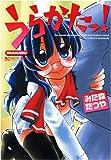 うらかたっ! (マンサンコミックス) (マンサンコミックス)