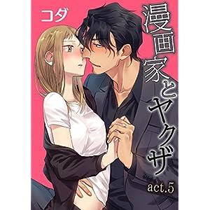 【ラブコフレ】漫画家とヤクザ act.5