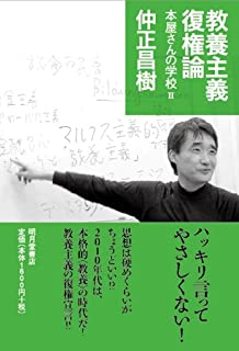 教養主義復権論―本屋さんの学校2