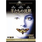 羊たちの沈黙 (アルティメット・エディション) [DVD]