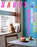 SAVVY (サビィ) 2012年 04月号 [雑誌]