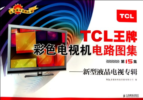 Tcl Color Tv Circuit Diagram Sets (15Th Set) - New Lcd Tv Album (Chinese Edition)
