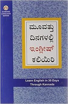 KAS Study Material- Translation in Hindi, Kannada ...