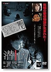 潜伏 senpuku [DVD]
