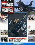 自衛隊モデルコレクション 8号 (航空自衛隊F-2A) [分冊百科] (メカモデル付)
