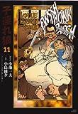 子連れ狼 11 (キングシリーズ 小池書院漫画デラックス)