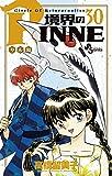 境界のRINNE(30) (少年サンデーコミックス)