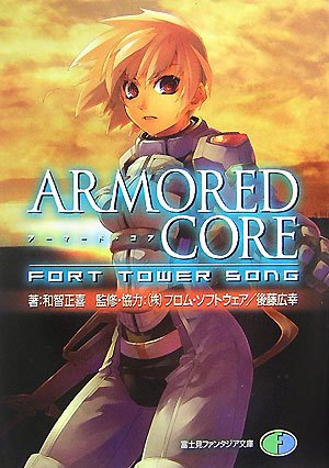 ARMORED CORE―FORT TOWER SONG (富士見ファンタジア文庫)