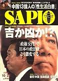 SAPIO (サピオ) 2008年 10/22号 [雑誌]