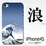 iPhone 4S/4対応 携帯ケース【215浪】