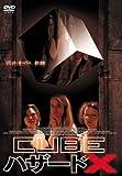 CUBE ハザードX [DVD]