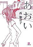 あおい (小学館文庫 に 17-1)