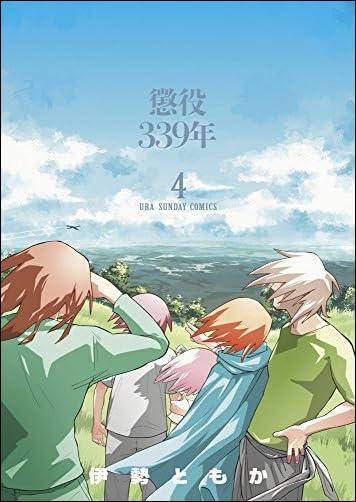 懲役339年 4 (裏少年サンデーコミックス)