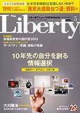 ザ・リバティ 2015年 05 月号 [雑誌]