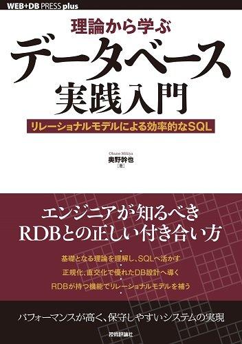 理論から学ぶデータベース実践入門 ~リレーショナルモデルによる効率的なSQL (WEB DB PRESS plus)