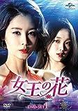 女王の花 DVD-SET1 -