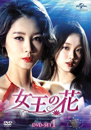 女王の花 DVD-SET1