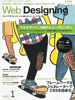 Web Designing (ウェブデザイニング) 2013年 01月号 [雑誌]