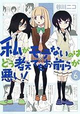 「ワタモテ」第6巻は同族の小宮山さんが登場。限定版にねんぷち