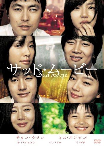 スマイルBEST サッド・ムービー スタンダード・エディション [DVD]