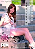 お嬢様クロニクル 2 [DVD]