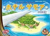 ホテルサモア 日本語版