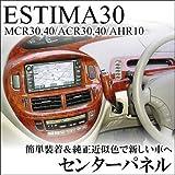 エスティマ30系 センターパネル セカンドステージ製 Made in Japan 黒木目