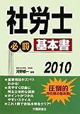 社労士必勝基本書〈2010〉